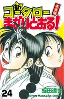 新・コータローまかりとおる!(24)