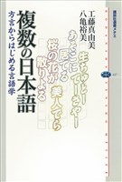 複数の日本語 方言からはじめる言語学