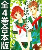 小説 ちはやふる 中学生編 全4巻合本版
