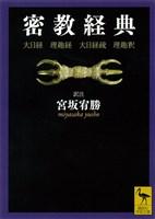 密教経典 大日経・理趣経・大日経疏・理趣釈