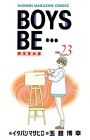 BOYS BE・・・(23)