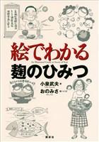 『絵でわかる麹のひみつ』の電子書籍