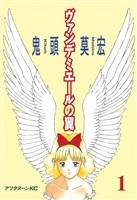 ヴァンデミエールの翼(1)