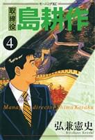 取締役 島耕作(4)