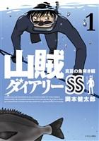 『山賊ダイアリーSS(1)』の電子書籍