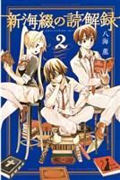 新海綴の読解録(2)
