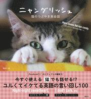 『ニャングリッシュ 猫のつぶやき英会話』の電子書籍