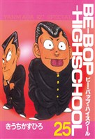 BE-BOP-HIGHSCHOOL(25)