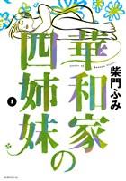 華和家の四姉妹(1)