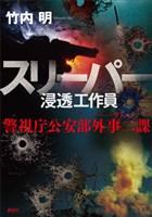 『スリーパー 浸透工作員 警視庁公安部外事二課 ソトニ』の電子書籍