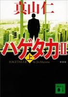 『新装版 ハゲタカ2(上)』の電子書籍