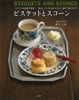 『イギリスのお菓子教室 ビスケットとスコーン 型なしでつくれるビスケット。混ぜて焼くだけ!』の電子書籍