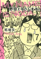 野田ともうします。(7)