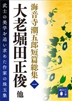 『海音寺潮五郎短篇総集(一)大老堀田正俊他』の電子書籍