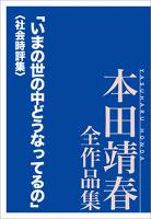 「いまの世の中どうなってるの」〈社会時評集〉 本田靖春全作品集