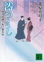 『澪つくし 深川澪通り木戸番小屋』の電子書籍