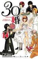 30婚 miso-com(14)