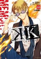 K ―メモリー・オブ・レッド―(10)(分冊版)