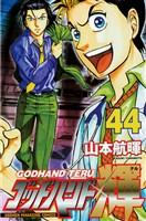 ゴッドハンド輝(44)