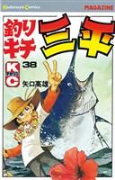 釣りキチ三平(38)