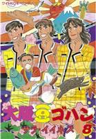 大阪豆ゴハン(8)