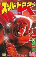 スーパードクターK(14)
