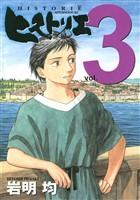 ヒストリエ(3)
