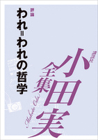 われ=われの哲学 【小田実全集】