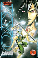 SAMURAI DEEPER KYO(12)