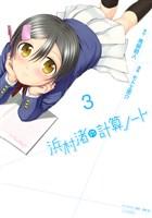 浜村渚の計算ノート 【コミック】(3)