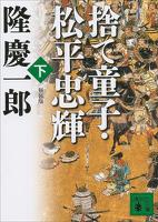 新装版 捨て童子・松平忠輝(下)
