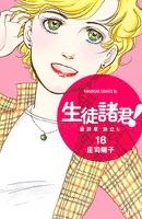 生徒諸君! 最終章・旅立ち(18)