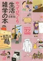 やってびっくり生活雑学の本 HOW TO コツ 1000
