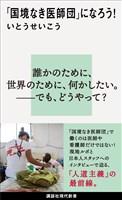 『「国境なき医師団」になろう!』の電子書籍