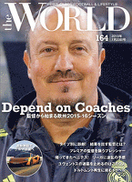 the WORLD 2015年7月23日号