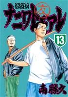 ナニワトモアレ(13)
