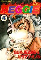 REGGIE(4)