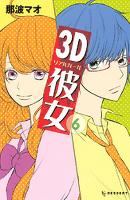 3D彼女(6)