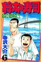 将太の寿司 全国大会編(6)