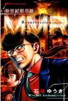 新世紀黙示録MMR Resurrection MMR復活編&「人類最期の日」の真実を暴け!!