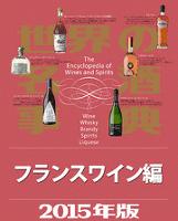 世界の名酒事典2015年版 フランスワイン編