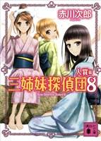 『三姉妹探偵団(8) 人質篇』の電子書籍