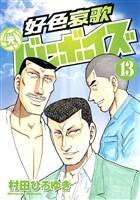 好色哀歌 元バレーボーイズ(13)