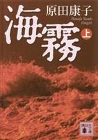 『海霧(上)』の電子書籍