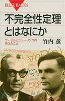 『不完全性定理とはなにか』の電子書籍