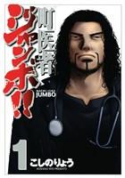 『町医者ジャンボ!!(1)』の電子書籍