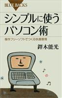 シンプルに使うパソコン術 傑作フリーソフトでつくる快適環境
