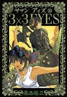 3×3EYES(33)