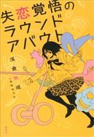 『失恋覚悟のラウンドアバウト』の電子書籍