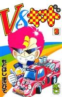 V8キッド(3)